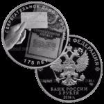 3 рубля 2016г. Пруф СПМД 175-летие сберегательного дела в России
