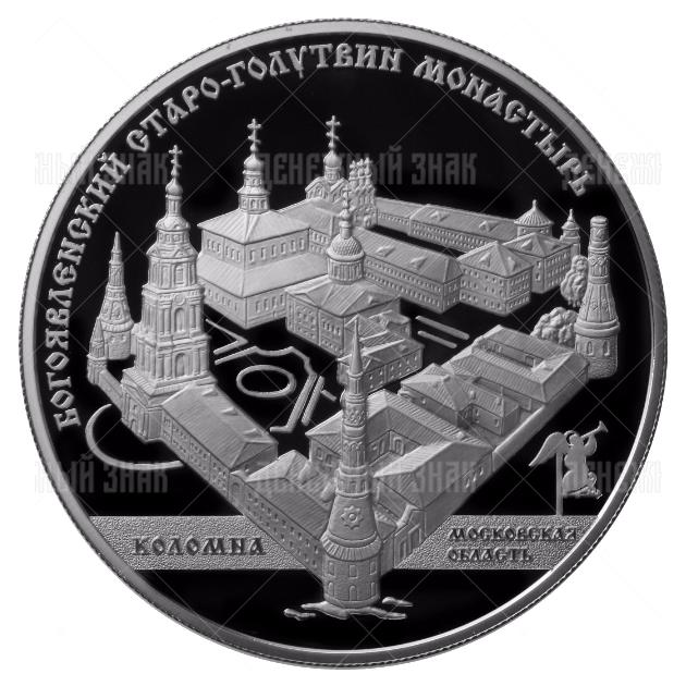 25 рублей 2014г. Пруф ММД Старо-Голутвинский монастырь, г. Коломна Московской обл.