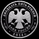 25 рублей 2014г. Пруф СПМД 200-летие со дня рождения М.Ю. Лермонтова