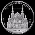 25 рублей 2014г. Пруф ММД Исторический музей, г. Москва