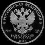 25 рублей 2016г. Пруф СПМД Императорский скипетр и держава (в специальном исполнении)