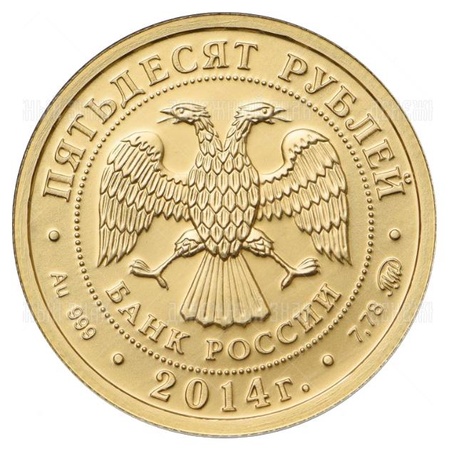 50 рублей 2014г. АЦ СПМД\ММД Инвестиционная монета. Георгий Победоносец