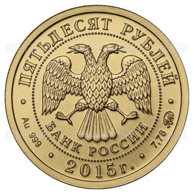 50 рублей 2015г. АЦ СПМД\ММД Инвестиционная монета. Георгий Победоносец