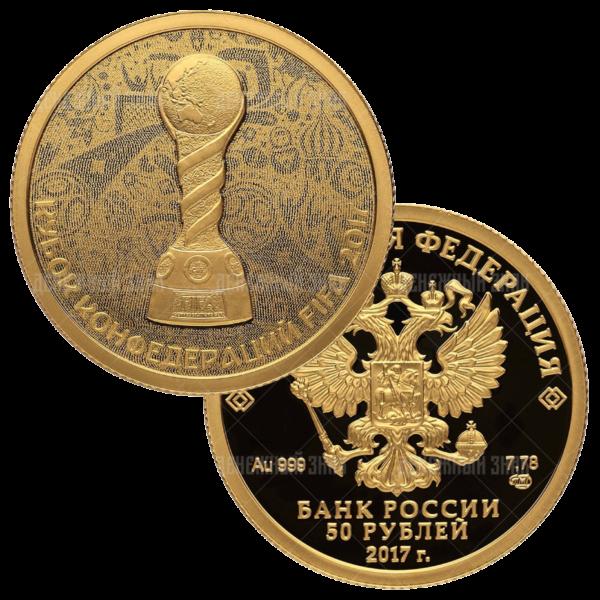 50 рублей 2016г. Пруф СПМД Кубок конфедераций FIFA 2017