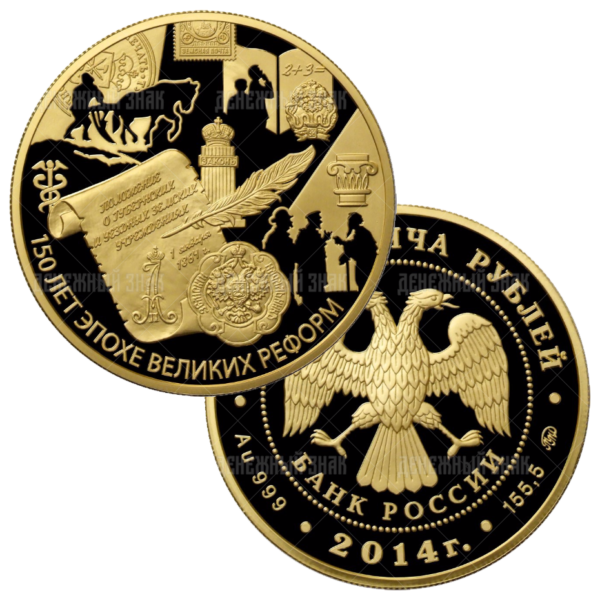 1000 рублей 2014г. Пруф ММД Положение о губернских и уездных земских учреждениях от 1 января 1864 года