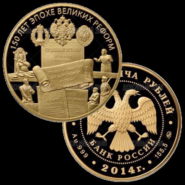 1000 рублей 2014г. Пруф ММД Учреждение Судебных Установлений от 20 ноября 1864 года