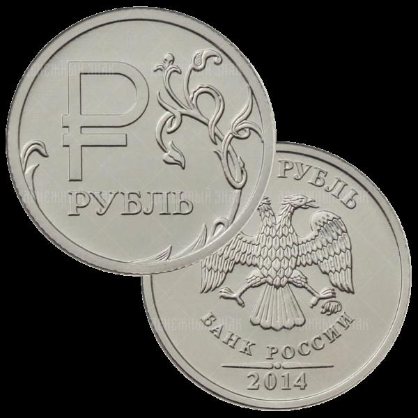 1 рубль 2014г. АЦ ММД Графическое обозначение рубля в виде знака