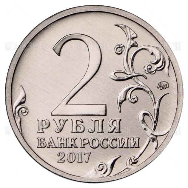 2 рубля 2017г. АЦ ММД Город-герой Керчь
