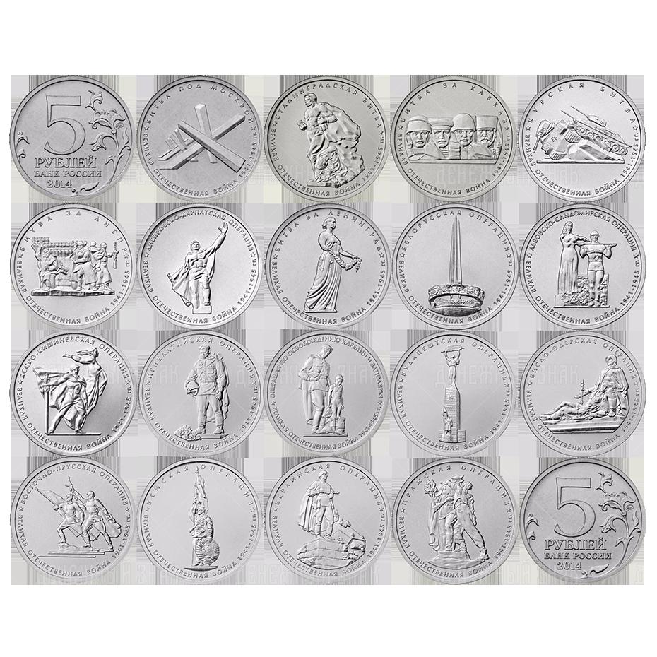5 рублей 2014г. ММД 70-летие Победы в Великой Отечественной войне 1941-1945 гг. (комплект из 18 мешковых монет)