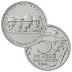 5 рублей 2014г. ММД Битва за Кавказ (мешковая)