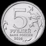 5 рублей 2014г. ММД Курская битва (мешковая)