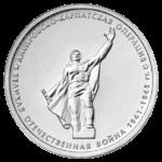5 рублей 2014г. ММД Днепровско-Карпатская операция (мешковая)