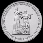 5 рублей 2014г. ММД Львовско-Сандомирская операция (мешковая)