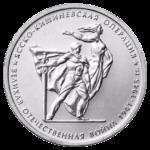 5 рублей 2014г. ММД Ясско-Кишиневская операция (мешковая)