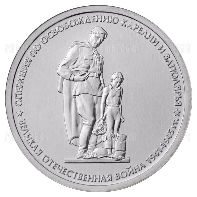 5 рублей 2014г. ММД Операция по освобождению Карелии и Заполярья (мешковая)