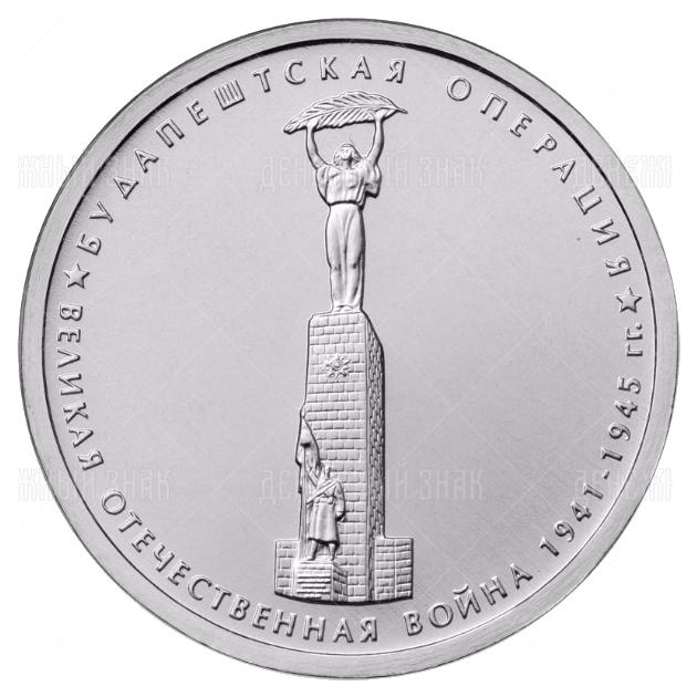 5 рублей 2014г. ММД Будапештская операция (мешковая)