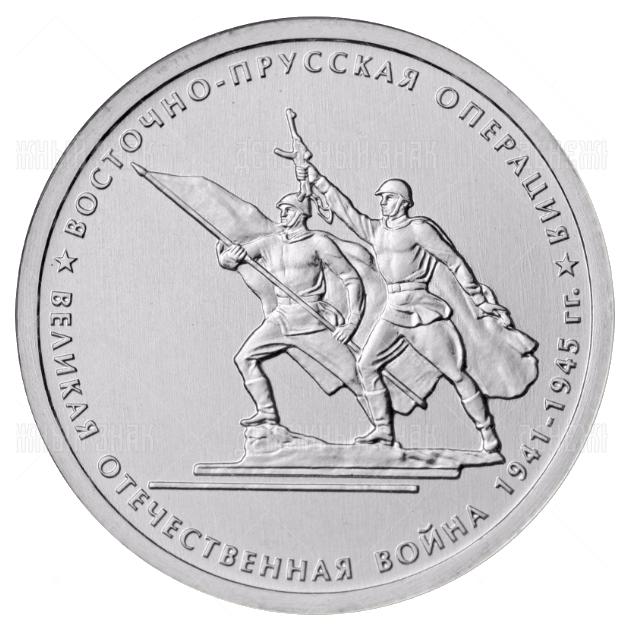 5 рублей 2014г. ММД Восточно-Прусская операция (мешковая)
