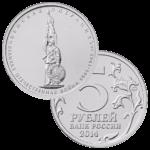 5 рублей 2014г. ММД Венская операция (мешковая)