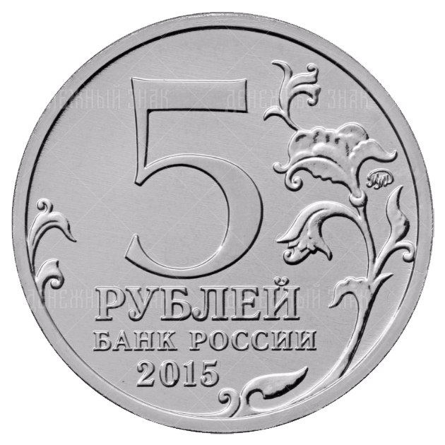 5 рублей 2015г. ММД Оборона Севастополя (мешковая)