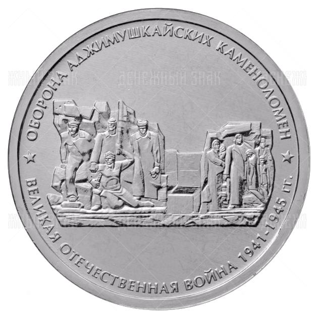 5 рублей 2015г. ММД Оборона Аджимушкайских каменоломен (мешковая)