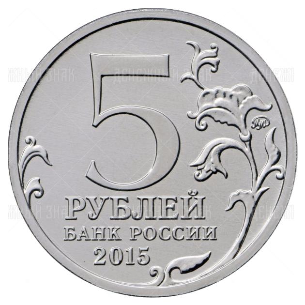 5 рублей 2015г. ММД Крымская стратегическая наступательная операция (мешковая)