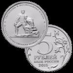 5 рублей 2015г. ММД Партизаны и подпольщики Крыма (мешковая)