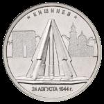 5 рублей 2016г. ММД Кишинев. 24.08.1944 г. (мешковая)