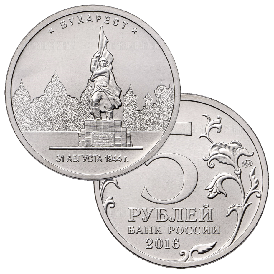 5 рублей 2016г. ММД Бухарест. 31.08.1944 г. (мешковая)