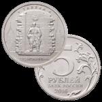 5 рублей 2016г. ММД Таллин. 22.09.1944 г. (мешковая)