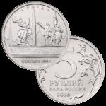 5 рублей 2016г. ММД Рига. 15.10.1944 г. (мешковая)
