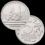 5 рублей 2016г. ММД Варшава. 17.01.1945 г. (мешковая)