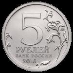 5 рублей 2016г. ММД Братислава. 4.04.1945 г. (мешковая)
