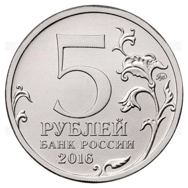5 рублей 2016г. ММД Прага. 9.05.1945 г. (мешковая)