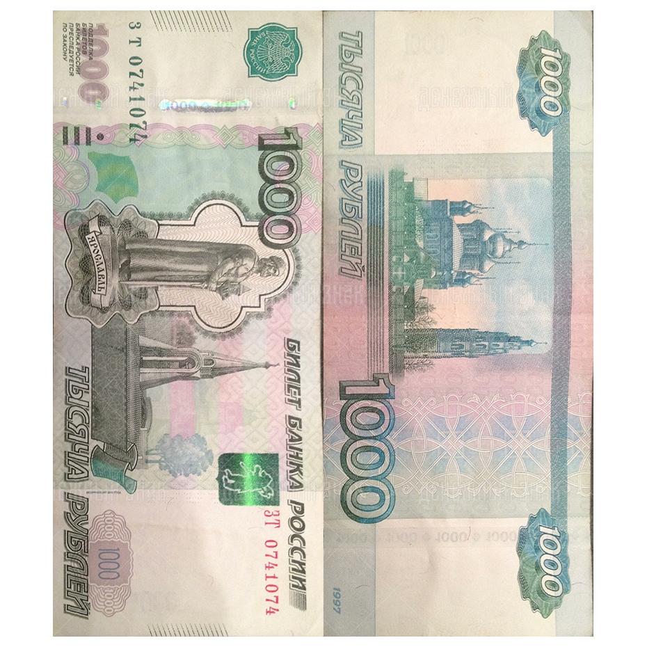 1000 рублей с красивым номером ЗТ 0741074