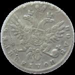 полуполтинник 1739 г. Анна Иоановна состояние XF