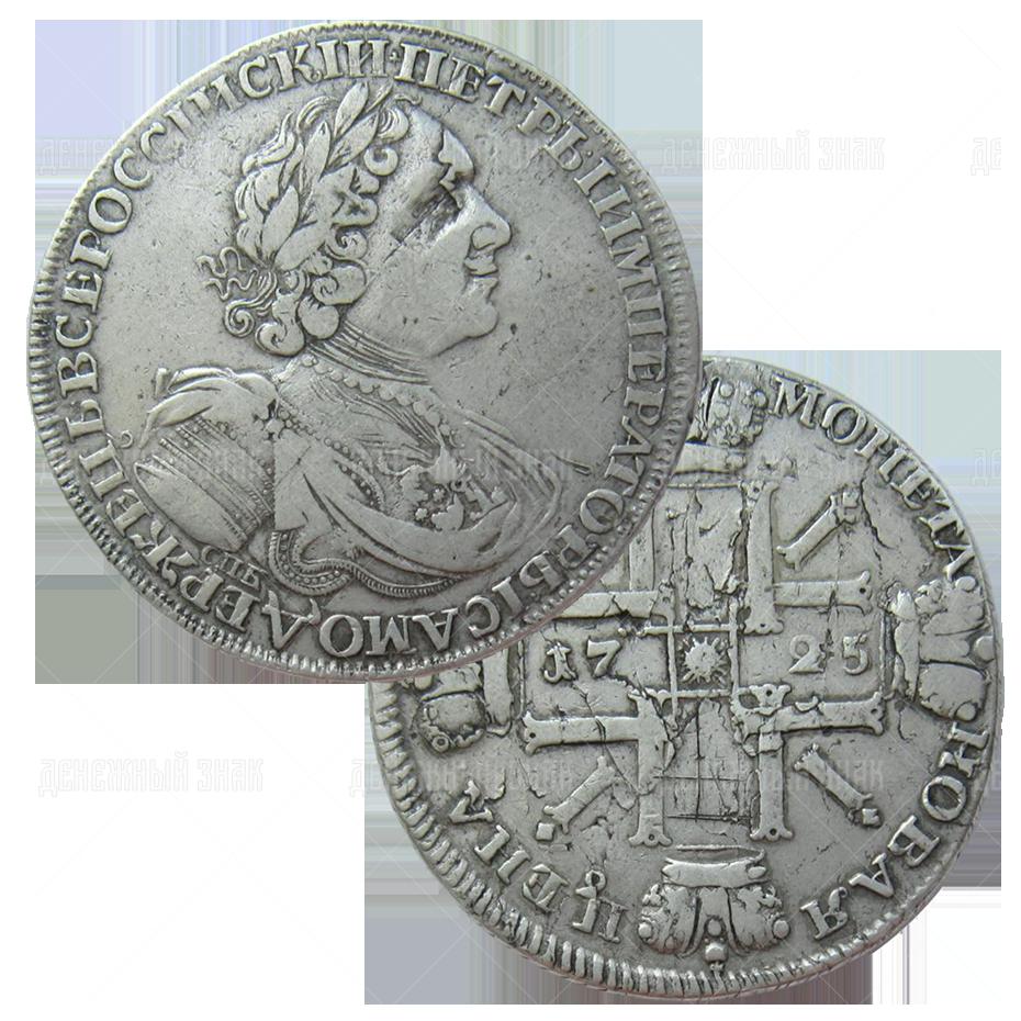 1 рубль 1725 г. Петр I Солнечный состояние XF