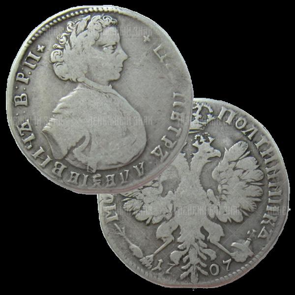 Полтина 1707 Петр I (Год арабский) состояние XF