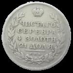 1 рубль 1810 г. СПБ ФГ Орел с поднятыми крыльями состояние XF