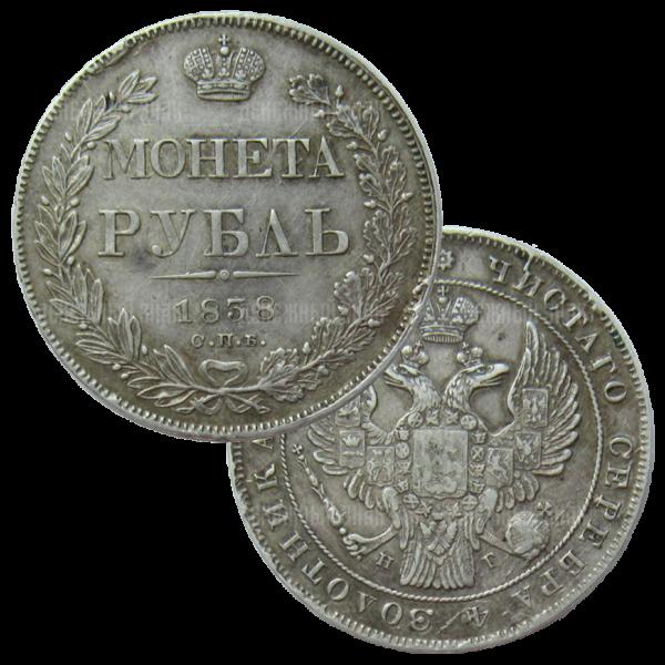 1 рубль 1838 г. СПБ НГ (Орел образца 1832 года) состояние XF