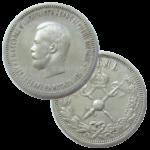 1 рубль 1896 г. (АГ) в память коронации Императора Николая II состояние XF