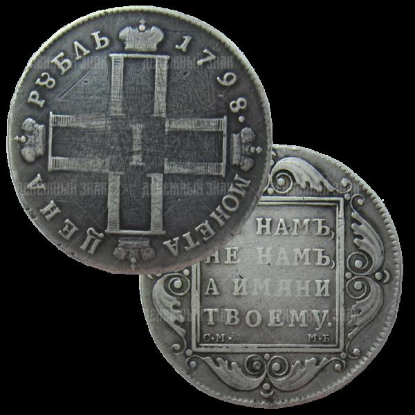 1 рубль 1798 г. СМ - МБ состояние VF