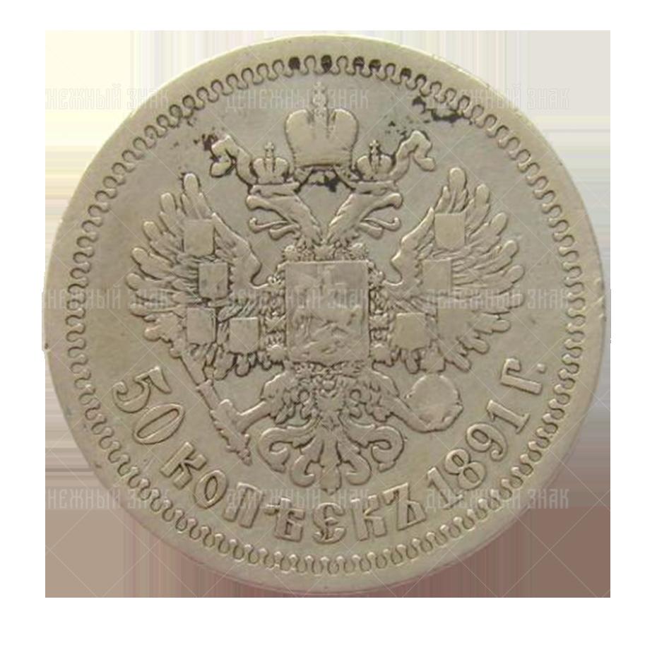 50 копеек 1891 г. АГ состояние XF