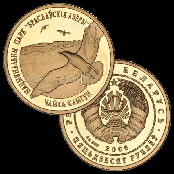 50 рублей 2006г. Пруф МДП Чайка серебристая