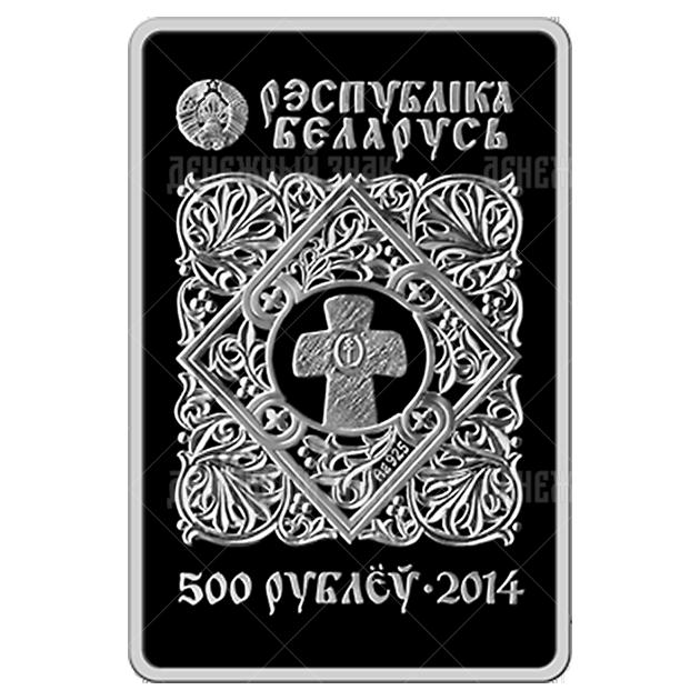 """500 рублей 2014г. Пруф Богородица """"Знамение"""""""