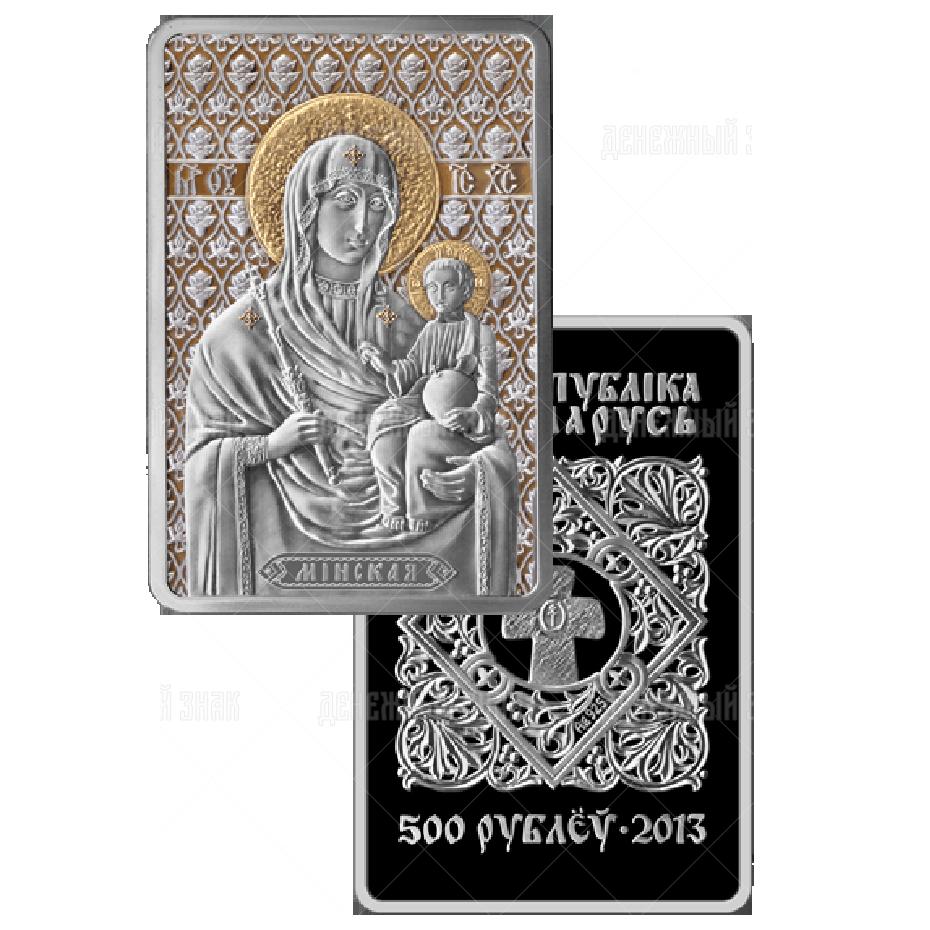 500 рублей 2013г. Пруф Богородица Минская