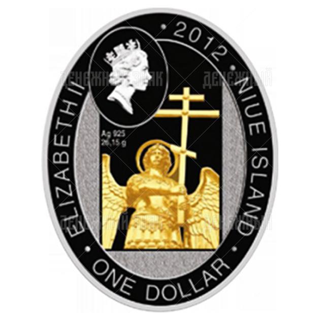 1 доллар 2012г. Пруф Иверская часовня