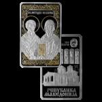 1000 денар 2014г. Пруф Кирилл и Мефодий