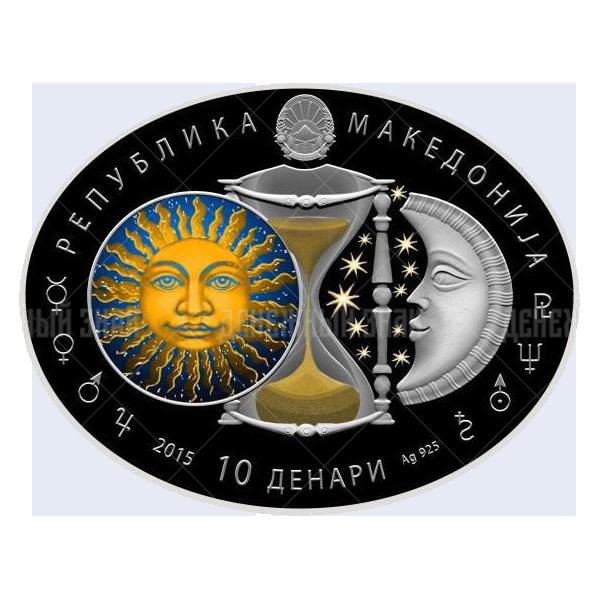 10 денар 2015г. Пруф Близнецы