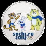 25 рублей 2012г. АЦ СПМД Талисманы и Эмблема Игр