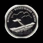 1 рубль 2009г. Пруф ММД Авиация